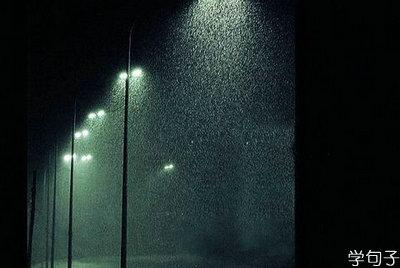 雨夜听雨唯美句子及图片