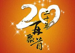 一晃二十年过去的句子【精选4句