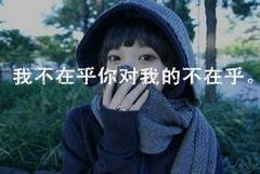 一个人不在乎你的说说【精选24句