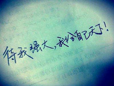 要让自己变强大的句子,要让自己变强大的说说