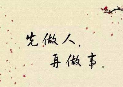 学做人的句子有哲理,一个人要学会做人的句子