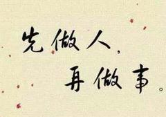 学做人的句子有哲理,一个人要学