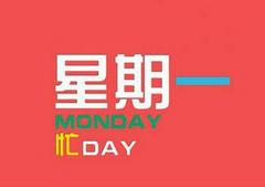 星期一工作励志正能量的句子经典