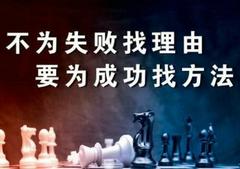 有关于成功失败的名言【精选21句