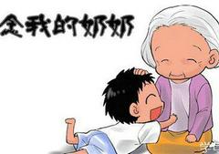 想念怀念奶奶的句子【精选14句】