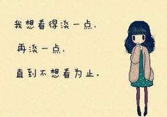 想开点看淡点的句子说说【精选22