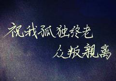 想孤独终老的句子【精选13句】