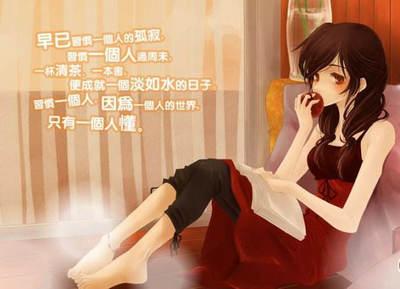 享受孤独的句子及图片