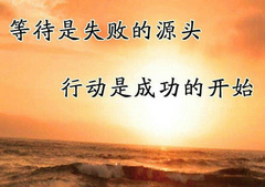 唯美励志的句子简短:自己成功才