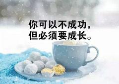 微信激励人心的句子图片大全【精