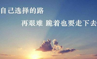 八个字唯美励志的句子