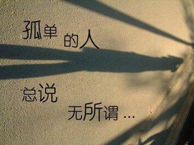 心累的句子图片带字