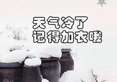 突然降温了关心的句子【精选30句