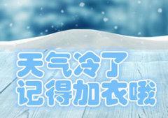 天气突然变冷的说说带图片
