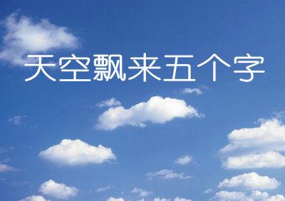天空飘来五个字顺口溜、天空飘来五个字的句子