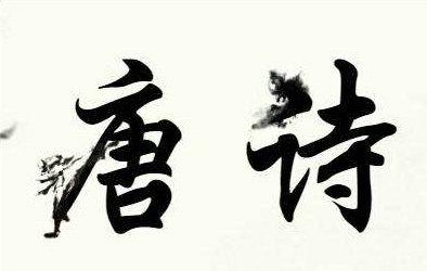唐诗中最唯美的句子