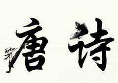 唐诗中最唯美的句子【精选30句】