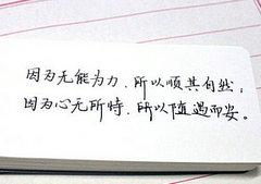 随遇而安的句子唯美句子【精选17
