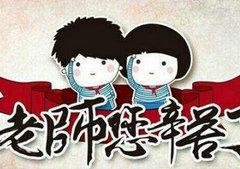 关于赞美老师的句子【精选27句】