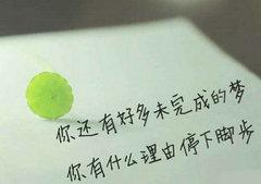 生活充满正能量的句子:耐心做人