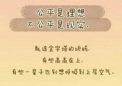 受到不公平待遇的句子【精选12句
