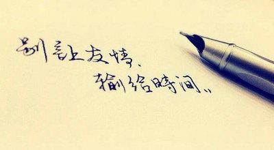 手写关友情的句子图片