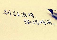 手写关友情的句子图片【精选28句