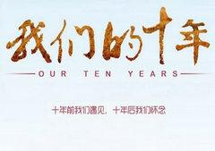 十年匆匆过的唯美句子【精选11句