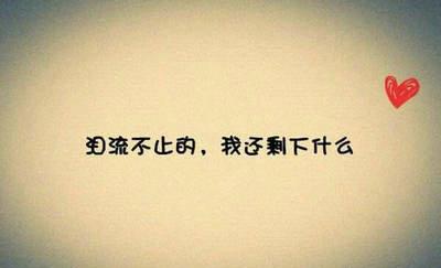 生活无奈的句子说说心情图片