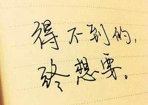 爱情心累的句子说说心情