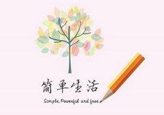 生活很简单的句子说说及图片