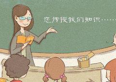 小学生赞美老师的话:一日为师,