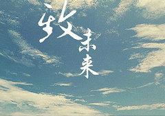 期待未来的唯美句子【精选15句】