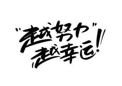 努力 (どりょく) - Japanese-Eng...