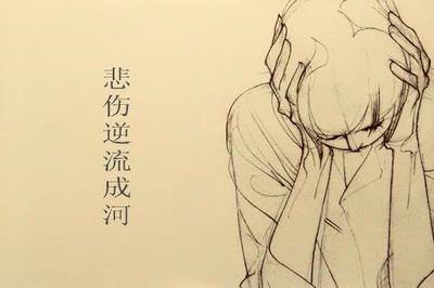 悲伤逆流成河的句子说说