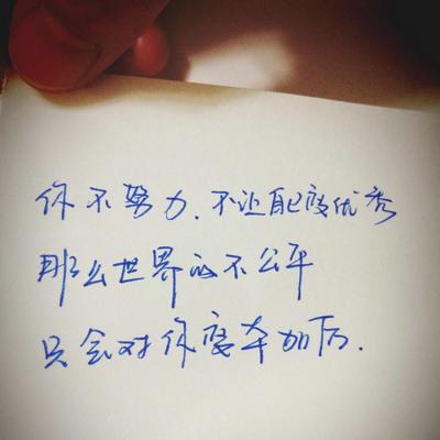 努力变优秀的句子简短带图片