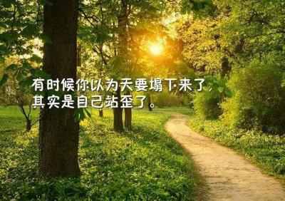 激励人心的句子最新摘抄