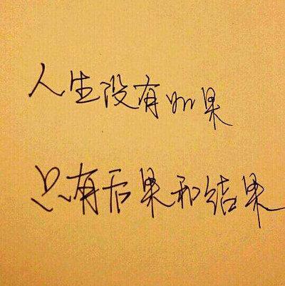 人生没有如果的说说,可惜没有如果的说说