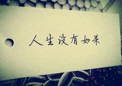 人生没有如果的说说,可惜没有如