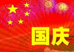 国庆赞美祖国的好句子:江河湖海