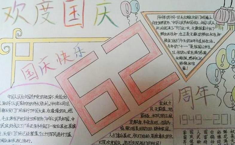 国庆节的手抄报