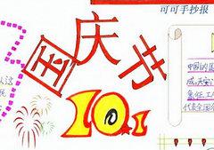 关于国庆节的手抄报、句子