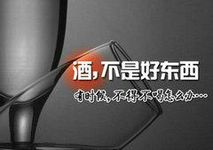 酒不是个好东西说说、句子及图片