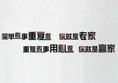 简单事情重复做的句子【精选9句