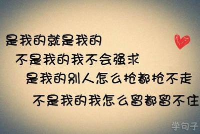 不勉强不强求的句子
