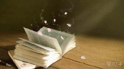 不抱怨生活的句子 看淡生活不抱怨的句子说说