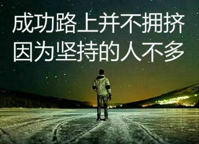 坚持不一定成功,但放弃就一定失败