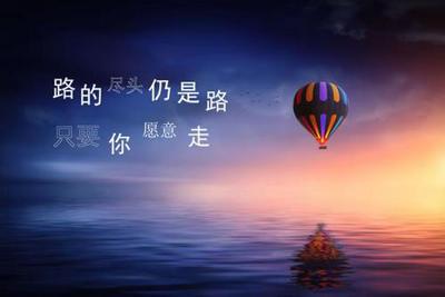 人生的道路上,你没有耐心去等待成功,那么你只有用一生去面对失败